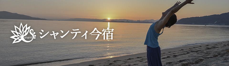 banner_imajyuku.jpg
