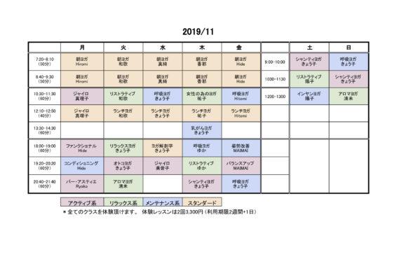 2019/11 休講/代講のお知らせNovember Schedule