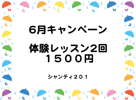 6月のキャンペーン・レギュラークラス変更のお知らせ