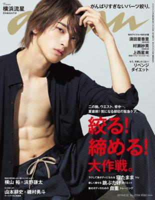 2019/6/5発売 アンアンに平賀きょう子先生の「呼吸ヨガ®︎」掲載