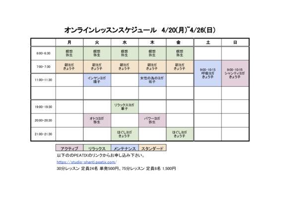 4/20(月)からのオンラインレッスンスケジュール