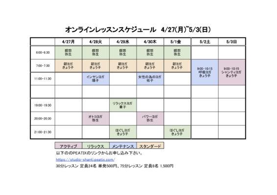 4/27-5/3までのオンラインレッスンスケジュール