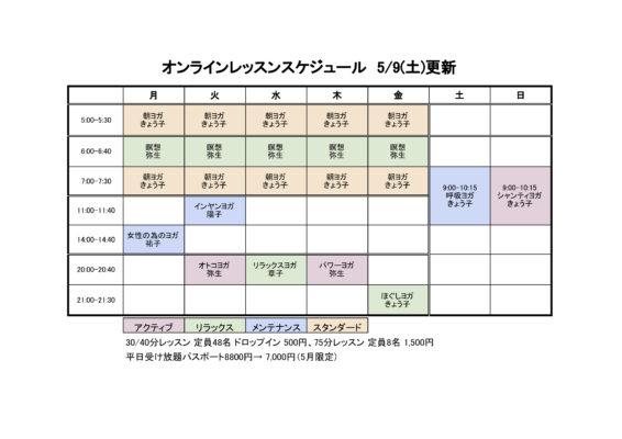 5時スタート朝ヨガスタート【5月オンラインヨガのスケジュール更新】