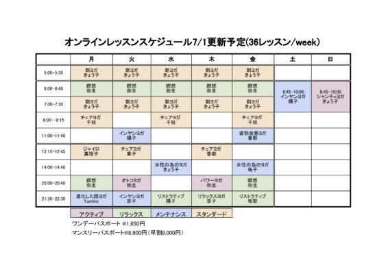 スタジオシャンティオンライン 7月のスケジュール