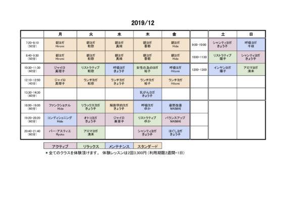 December Schedule 12月のスケジュール