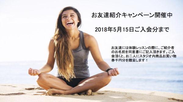 春のお友達紹介キャンペーン(2018.5.15迄)