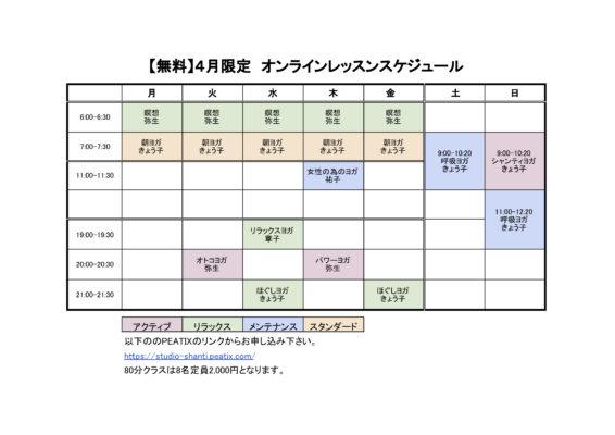 Zoomオンラインヨガレッスン 4月限定スケジュール(4/10更新)
