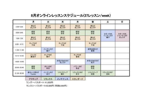スタジオシャンティオンライン 8月のスケジュール