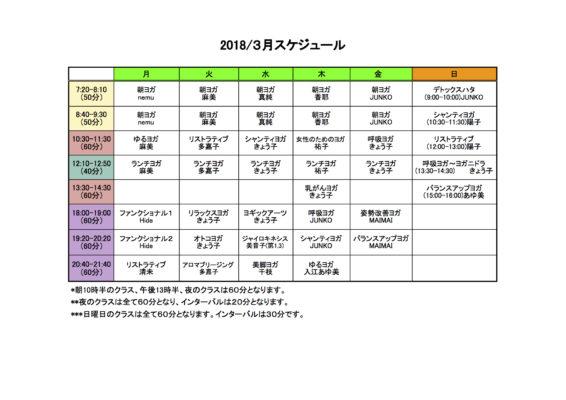 2018年3月のスケジュール