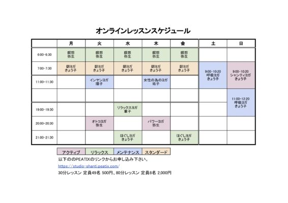 4/13からのオンラインレッスンスケジュール