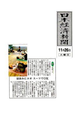 2013.11.26 日本経済新聞に「スーツでヨガ」掲載されました