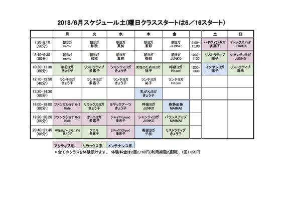 2018年6月〜のスケジュール 休講・代行情報