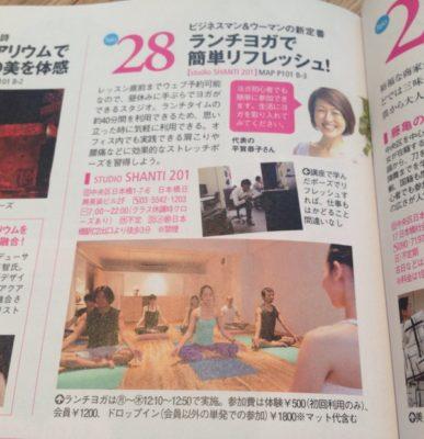 2014年3月20日、スタジオシャンティ201が日本橋ウォーカーに掲載されました
