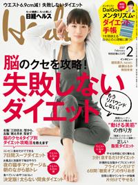 2017年2月号日経ヘルスに掲載「やせる呼吸」