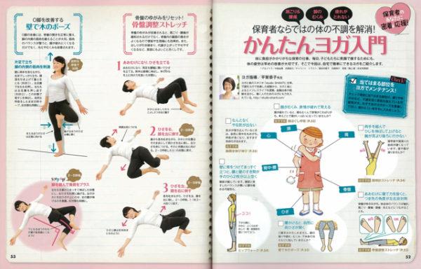 2014年7月号世界文化社PriPriで平賀恭子先生による「保育者ならではの体の不調を解消! 簡単ヨガ入門」紹介